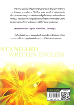 Standard Written English เล่ม 1