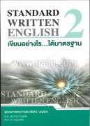 Standard Written English เล่ม 2