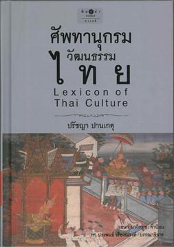 ศัพทานุกรมวัฒนธรรมไทย (ปกแข็ง)