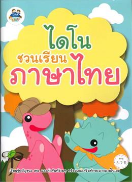 ไดโนชวนเรียนภาษาไทย
