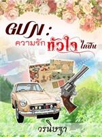 GUN : ความรัก หัวใจ ไกปืน