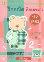 ฝึกคณิต คิดเลขเก่ง ป.2 เล่ม 2
