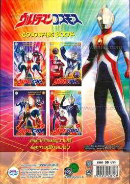สมุดภาพรบส.Ultraman COSMOS No.1