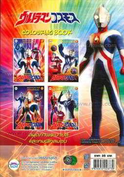 สมุดภาพรบส.Ultraman COSMOS No.2