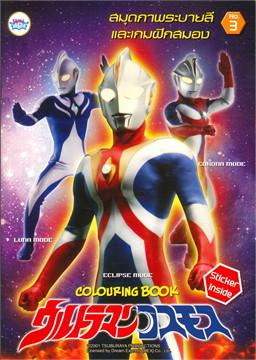 สมุดภาพรบส.Ultraman COSMOS No.3 +สติ๊กเก