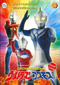 สมุดภาพรบส.Ultraman COSMOS No.4 +สติ๊กเก