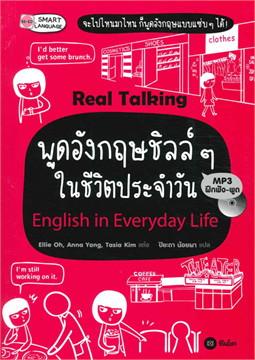 Real Talking พูดอังกฤษชิลล์ๆ ในชีวิตประจำวัน