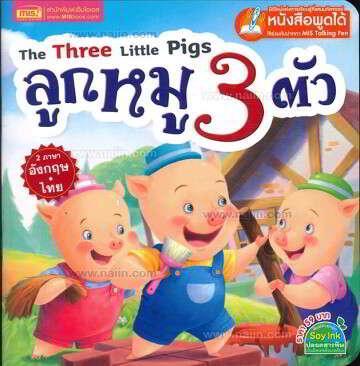 The Three Little Pigs ลูกหมู 3 ตัว