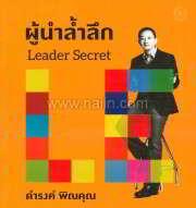 ผู้นำล้ำลึก Leader Secret