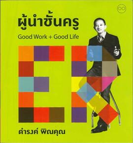 ผู้นำชั้นครู Good Work Good Life