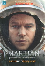 The Martian เหยียบนรกสุญญากาศ (ปก Movie)