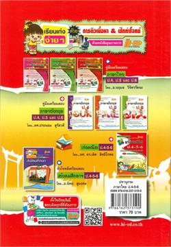 ปทานุกรม ภาษาไทย ป.4-5-6
