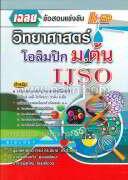 เฉลยข้อสอบวิทยาฯ โอลิมปิก ม.ต้น (IJSO)
