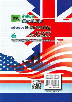 สรุปคำศัพท์ ภาษาอังกฤษ เตรียมสอบ 9 วิชาส