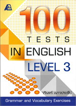 100 TESTS IN ENGLISH : LEVEL 3