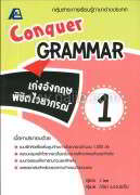 Conquer Grammar 1 เก่งอังกฤษ พิชิตไวยากร