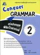 Conquer Grammar 2 เก่งอังกฤษ พิชิตไวยากร