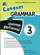 Conquer Grammar 3 เก่งอังกฤษ พิชิตไวยากร
