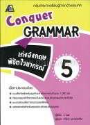 Conquer Grammar 5 เก่งอังกฤษ พิชิตไวยากร