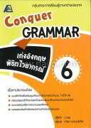 Conquer Grammar 6 เก่งอังกฤษ พิชิตไวยากร