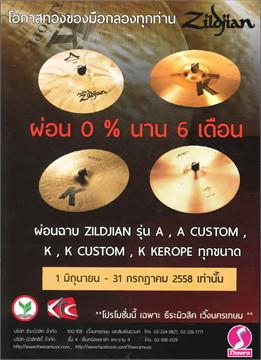 DRUM NOTE Vol.27