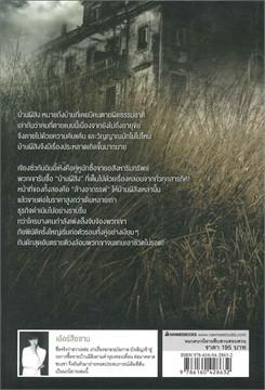 บ้านซ่อนผี เล่ม 1