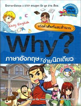 Why ? ภาษาอังกฤษง่ายนิดเดียว เก่งคำศัพท์