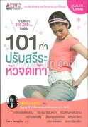 101 ท่า ปรับสรีระ หัวจดเท้า