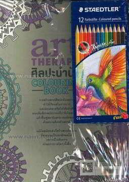ศิลปะบำบัด art THERAPY+ดินสอสีไม้