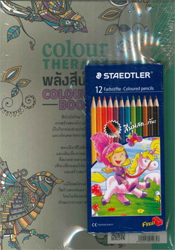 พลังสีบำบัด colour THERAPY+ดินสอสีไม้