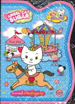Angel Cat Sugar : รบส.ความสุขของฉัน+สติ๊