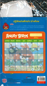 ANGRY BIRDS ความสุขแห่งมิตรภาพ!+ที่หนีบไ