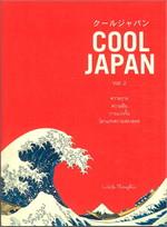 COOL JAPAN Vol.2 ความงาม ความฝัน การแบ่ง