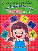 ปลูกฝังลูกน้อยรักการอ่านภาษาไทย ล.4