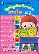 ปลูกฝังลูกน้อยรักการอ่านภาษาไทย ล.2