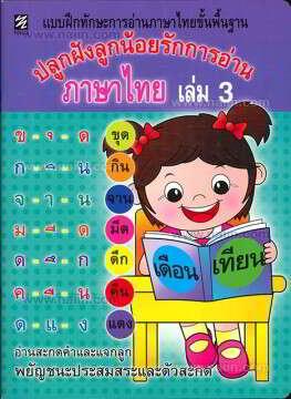 ปลูกฝังลูกน้อยรักการอ่านภาษาไทย ล.3