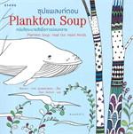 ซุปแพลงก์ตอน (Plankton Soup)