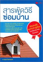 สารพัดวิธีซ่อมบ้าน