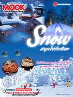 Snow สนุกไปกับหิมะ