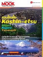 หลงใหลใน Koshin etsu