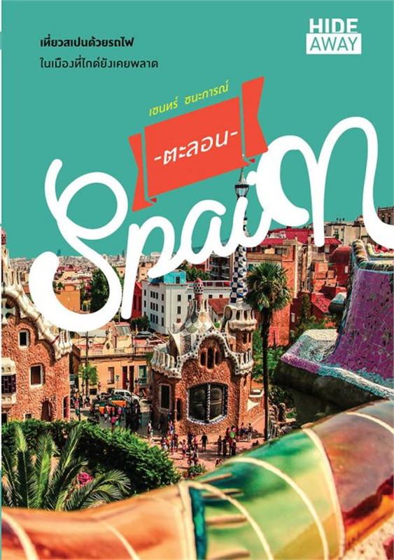 ตะลอน Spain