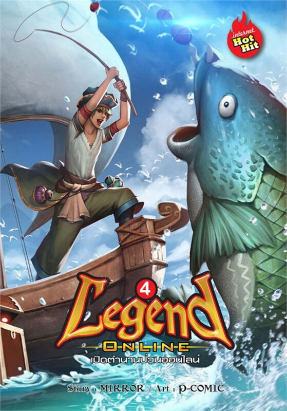 Legend Online เปิดตำนานป่วนออนไลน์ ล.4
