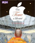 Our time is limited (เรามีเวลาจำกัด Eng)