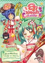 ลาฟลอร่า Colorbook งดงามแพรพรรณเอเชียฯ