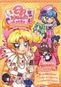 ลาฟลอร่า Colorbook งามเพริดแพร้วอาภรณ์ฯ