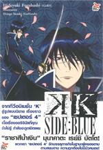 K SIDE BLUE