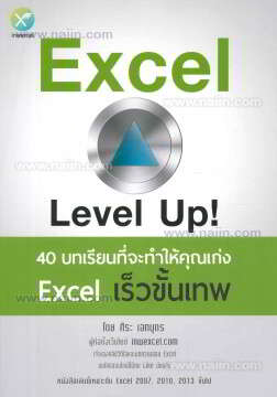 Excel Level Up!