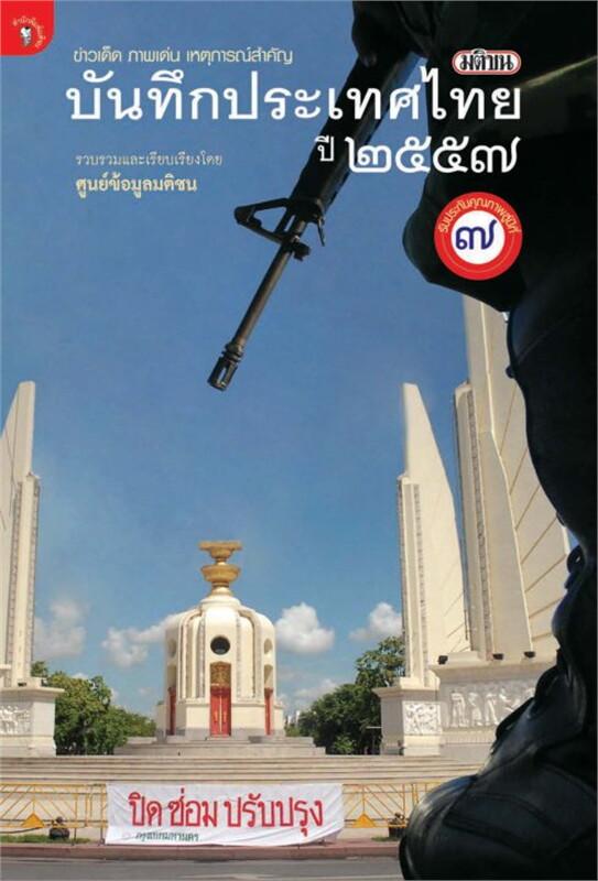 มติชนบันทึกประเทศไทย 2557