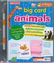 แฟ้ม Big Card Animals