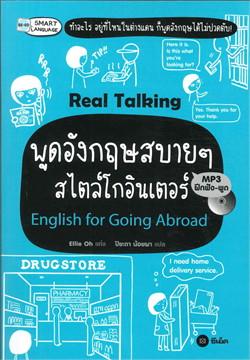 Real Talking พูดอังกฤษสบายๆ สไตล์โกอิน